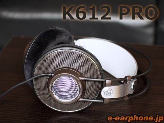 AKG アーカーゲー K612PRO【送料無料】オープンエア型ヘッドホン ヘッドフォン【国内正規保証2年】