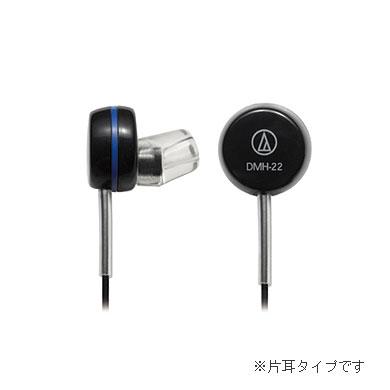 人気ショップが最安値挑戦 ラジオ用イヤホン audio-technica オーディオテクニカ DMH-22 1年保証 18%OFF イヤフォン2.5mmモノラルミニプラグ 片耳タイプイヤホン
