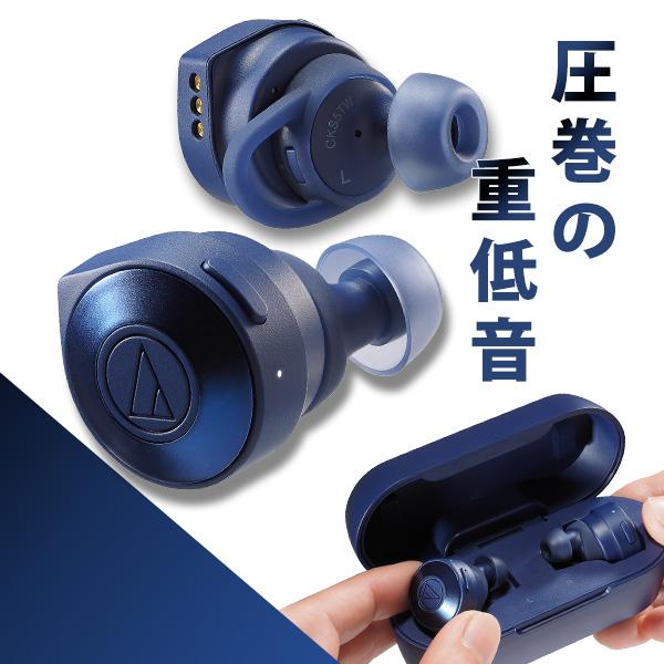 【連続15時間再生】 Bluetooth 完全ワイヤレスイヤホン audio-technica オーディオテクニカ ATH-CKS5TW BL ブルー 【送料無料】 高音質 ブルートゥース イヤフォン【1年保証】