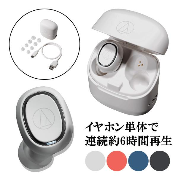 Bluetooth 完全ワイヤレスイヤホン audio-technica オーディオテクニカ ATH-CK3TW WH ホワイト 【送料無料】 高音質 ブルートゥース イヤフォン【1年保証】