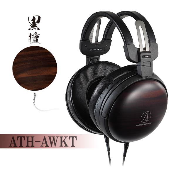 audio-technica オーディオテクニカ ATH-AWKT 密閉型 高音質 黒檀材採用 ウッド ヘッドホン ヘッドフォン【送料無料】 【1年保証】