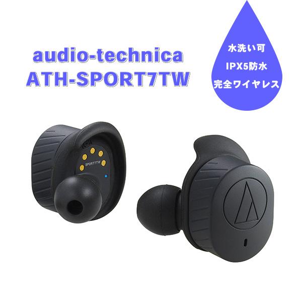 Bluetooth 完全ワイヤレスイヤホン audio-technica オーディオテクニカ ATH-SPORT7TW BK ブラック 【送料無料】 高音質 ブルートゥース イヤフォン【1年保証】