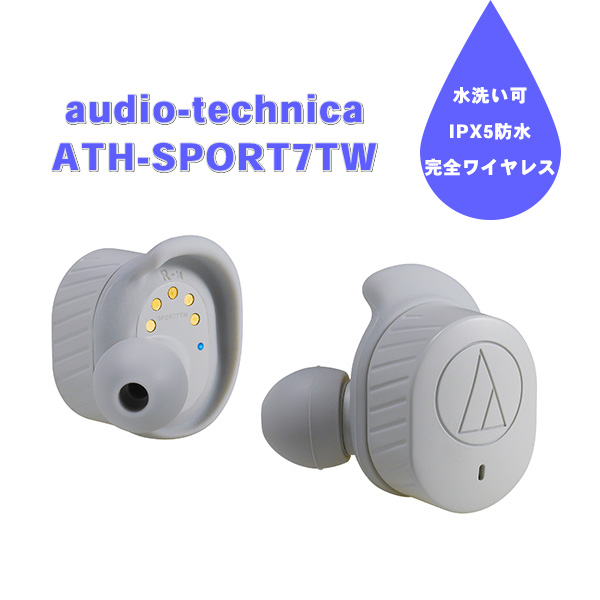 【新製品】 Bluetooth 完全ワイヤレスイヤホン audio-technica オーディオテクニカ ATH-SPORT7TW GY グレー 【送料無料】 高音質 ブルートゥース イヤフォン【1年保証】