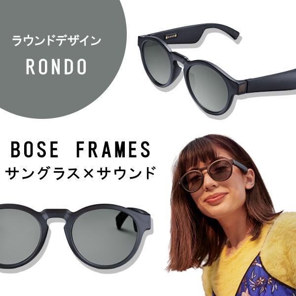Bose ボーズ Frames Rondo フレーム ロンド【送料無料】Bluetooth ワイヤレス オーディオサングラス スピーカー ウェアラブル 【1年保証】