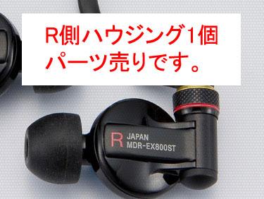 【お取り寄せ】 SONY ソニー MDR-EX800STイヤホン(R側)組立 【送料無料】