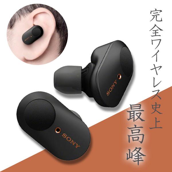 (次回入荷分ご予約受付中) 完全ワイヤレスイヤホン SONY ソニー WF-1000XM3 BM 【ブラック】 ノイズキャンセリング機能搭載 ノイキャン Bluetooth ブルートゥース 【送料無料】