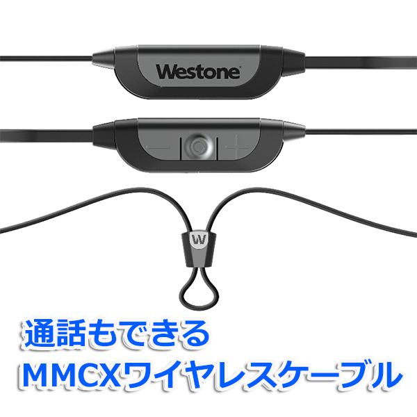 WESTONE ウエストン Bluetooth ブルートゥースケーブル 【WST-Bluetooth ブルートゥース】 ワイヤレスオーディオレシーバー【送料無料】MMCX端子のイヤホンに使えるBluetooth ブルートゥースレシーバー 【1年保証】
