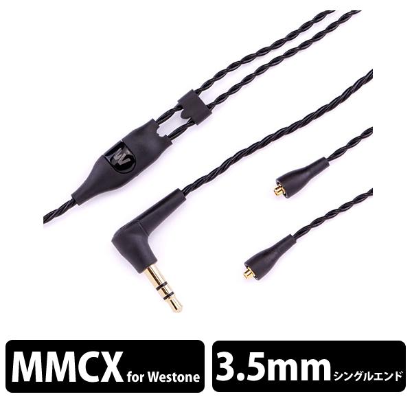 【お取り寄せ】 WESTONE ウエストン WST-RC-W-MFI52 [マイク/3ボタン付きリモコンケーブル MMCX]【送料無料】Wシリーズ純正ケーブル