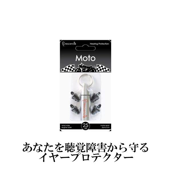 耳栓 Crescendo クレシェンド Moto(カーレーサーやバイクレーサー用) 難聴や音響障害からリスクを守る耳栓(イヤープロテクター) 【1年保証】