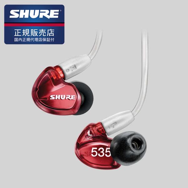 高音質 イヤホン SHURE シュア SE535LTD-A 【送料無料】 カナル型 有線 イヤフォン 【2年保証】