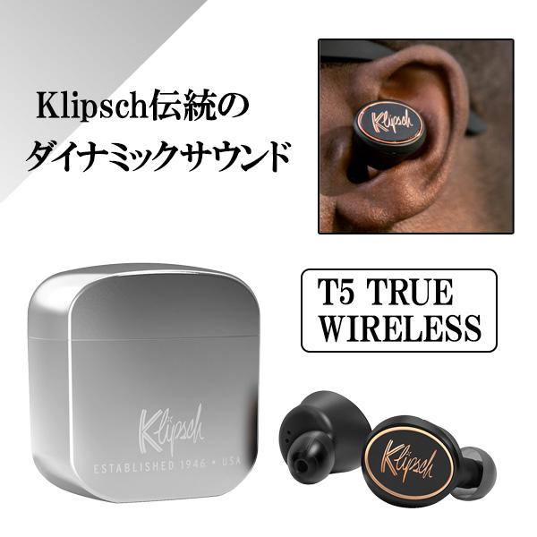 Klipsch クリプシュ T5 TRUE WIRELESS【送料無料】高音質 Bluetooth 完全ワイヤレス イヤホン イヤフォン 【2年保証】