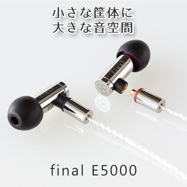 final ファイナル E5000 【送料無料】 高音質 イヤホン 有線 カナル型 イヤホン イヤフォン 【2年保証】