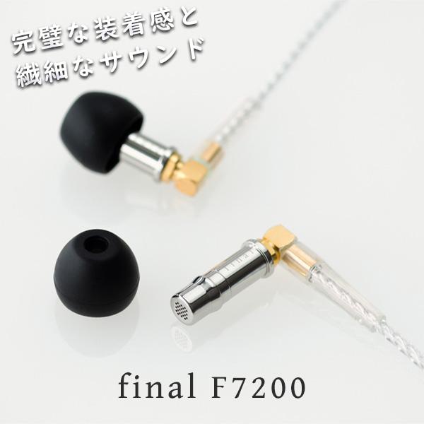 イヤホン 【FI-F7BSSD】 イヤフォン【送料無料】【2年保証】 F7200 final ファイナル カナル型 高音質 イヤホン