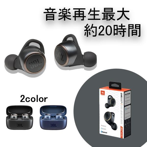 (新製品) JBL LIVE300 TWS ブラック【JBLLIVE300TWSBLK】 Bluetooth ブルートゥース ワイヤレス イヤホン フルワイヤレス マイク付き 防水 IPX5 スポーツ向け 外音取り込み 【送料無料】