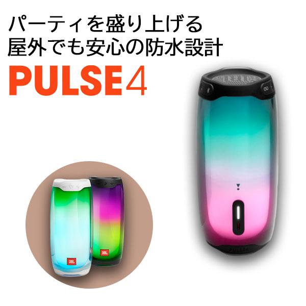 ナイトパーティを盛り上げる、防水ワイヤレススピーカー JBL PULSE4 ブラック【JBLPULSE4BLK】 Bluetooth ワイヤレス スピーカー ブルートゥース 防水 IPX7 【送料無料】