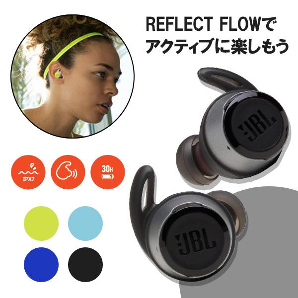 【新製品】JBL REFLECT FLOW ブラック 【JBLREFFLOWBLK】Bluetooth 左右分離型 フルワイヤレスイヤホン【送料無料】