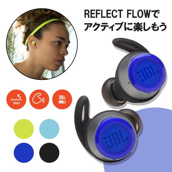 REFLECT FLOW ブルー 【JBLREFFLOWBLU】Bluetooth 左右分離型 フルワイヤレスイヤホン【送料無料】