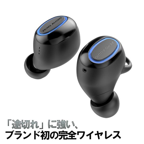 ZERO AUDIO ゼロオーディオ TWZ-1000 完全ワイヤレス Bluetooth イヤホン イヤフォン 【1年保証】【送料無料】