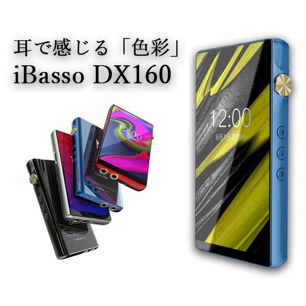 iBasso Audio アイバッソオーディオ DX160 ver.2020 ブルー【送料無料】 ハイパフォーマンス デジタルオーディオプレーヤー 【1年保証】