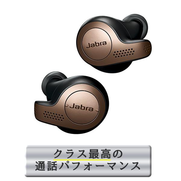 【国内正規品】 完全ワイヤレスイヤホン Jabra ジャブラ Elite 65t Copper Black 【100-99000002-40】 【送料無料】 bluetooth フルワイヤレス 左右分離型 両耳 完全ワイヤレスイヤホン 【2年保証】
