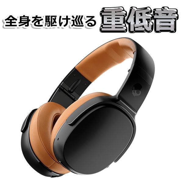 Bluetooth ブルートゥース ワイヤレス ヘッドホン Skullcandy スカルキャンディー Crusher360 BLACK/TAN 【S6MBW-J373】 【送料無料】 スカルキャンディー ヘッドホン【2年保証】