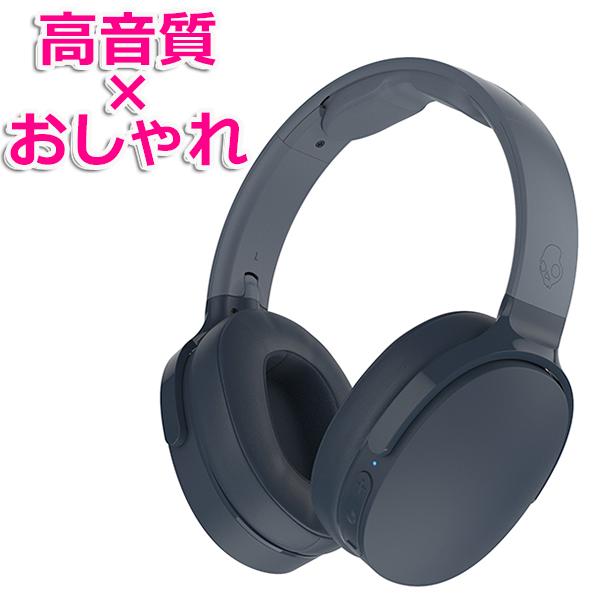 Bluetooth ブルートゥース ワイヤレス ヘッドホン Skullcandy スカルキャンディー Hesh 3.0 BT ブルー 【S6HTW-K617】 【送料無料】 スカルキャンディー ヘッドホン 【2年保証】