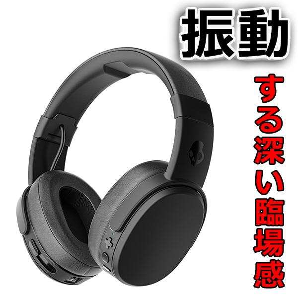 Bluetooth ブルートゥース ワイヤレス ヘッドホン Skullcandy スカルキャンディー Crusher Wireless Black 【S6CRW-K591】 【送料無料】 スカルキャンディー ヘッドホン【あす楽対応】 【店頭受取対応商品】 【1年保証】