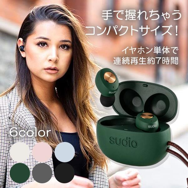 Bluetooth イヤホン 完全ワイヤレスイヤホン SUDIO スーディオ TOLV GREEN【SD-0045】 【送料無料】 高音質 マイク付き フルワイヤレス 両耳 左右分離型 Bluetooth カナル イヤフォン おしゃれ【1年保証】