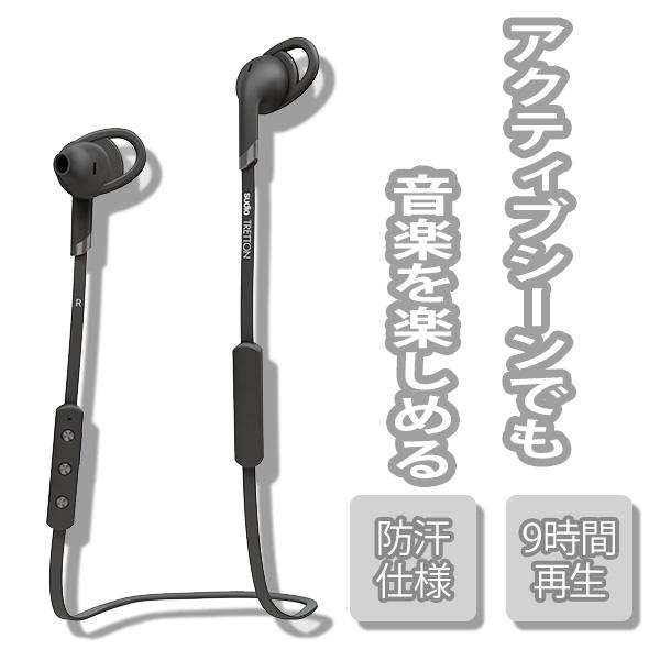SUDIO スーディオ TRETTON ブラック【SD-0062】 Bluetooth ワイヤレス イヤホン 高音質 ブルートゥース イヤフォン 【1年保証】【送料無料】