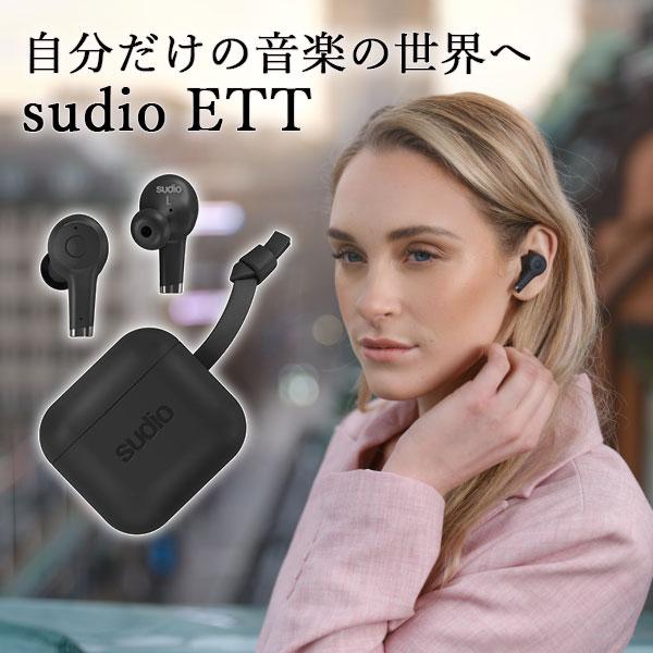SUDIO スーディオ ETT ブラック【SD-0086】 Bluetooth ワイヤレス イヤホン ノイキャン 外音取り込み ブルートゥース ノイズキャンセリング フルワイヤレス 【送料無料】