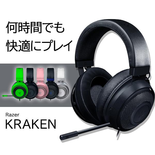 fall guysやR6S フォートナイトにおすすめ 安定したゲーム内オーディオとコミュニケーションのためのゲーミングヘッドセット ゲーミングヘッドセット Razer レイザー Kraken Black RZ04-02830100-R3M1 PC 送料無料 Skype ヘッドホン One対応 オンライン会議 直輸入品激安 PS4 Xbox ヘッドセット 海外並行輸入正規品 2年保証 マイク付き