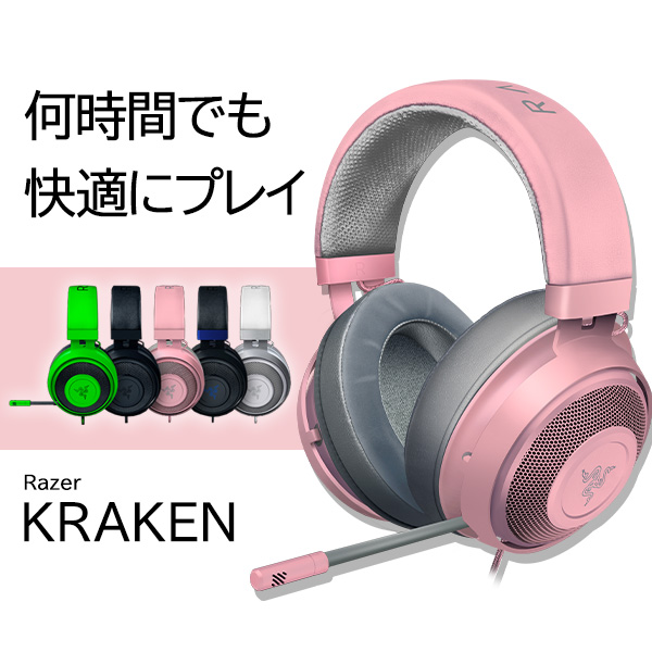 ゲーミングヘッドセット Razer レイザー Kraken Quartz Pink PC PS4 Xbox One対応 人気 ボイスチャット オンライン 【2年保証】【送料無料】