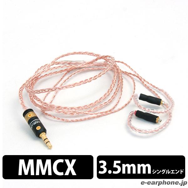 Labkable ラブケーブル SUPERNOVA MKIII (4芯) 【MMCX-3.5mm/1.2m】【リケーブル 交換ケーブル】【送料無料】 【1年保証】