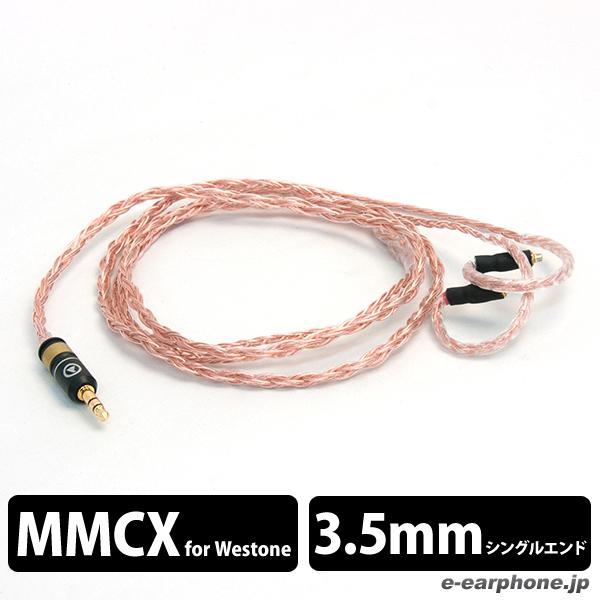 Labkable ラブケーブル SUPERNOVA MKIII (8芯)【MMCX-3.5mm/1.2m】【リケーブル 交換ケーブル】【送料無料】 【1年保証】