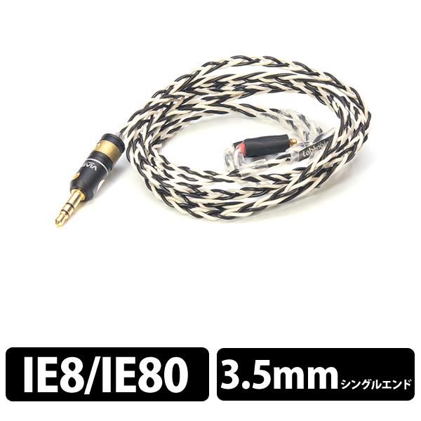【お取り寄せ】 Labkable ラブケーブル Silver Shadow IE80(4芯)1.2m【送料無料】 【1年保証】