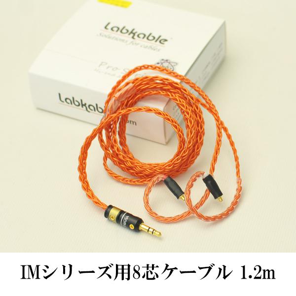 【お取り寄せ】 Labkable ラブケーブル Orange Road ATHim(8芯)1.2m【送料無料】 【1年保証】