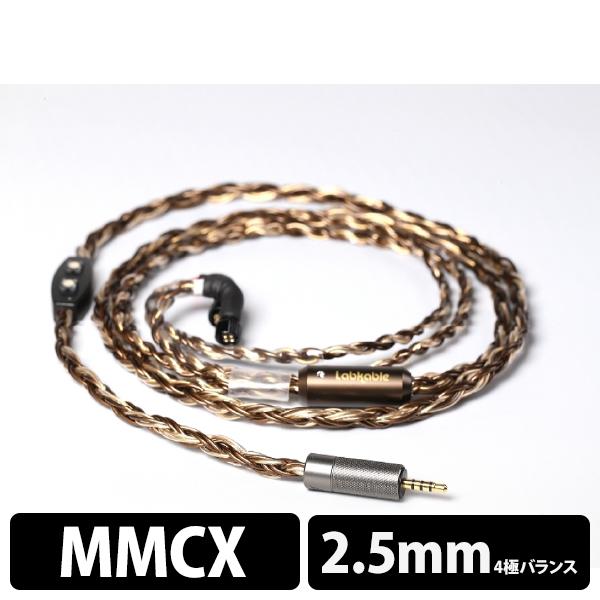 【お取り寄せ】 Labkable ラブケーブル Pandora【MMCX to 2.5mm】 MMCXケーブル/イヤホン用リケーブル【送料無料(代引き不可)】 【1年保証】