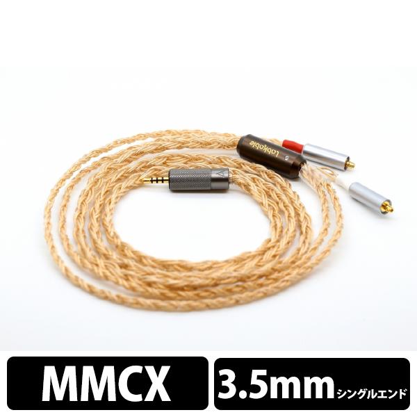 【お取り寄せ】 Labkable ラブケーブル Titan【MMCX to 3.5mm】 MMCXケーブル/イヤホン用リケーブル【送料無料(代引き不可)】