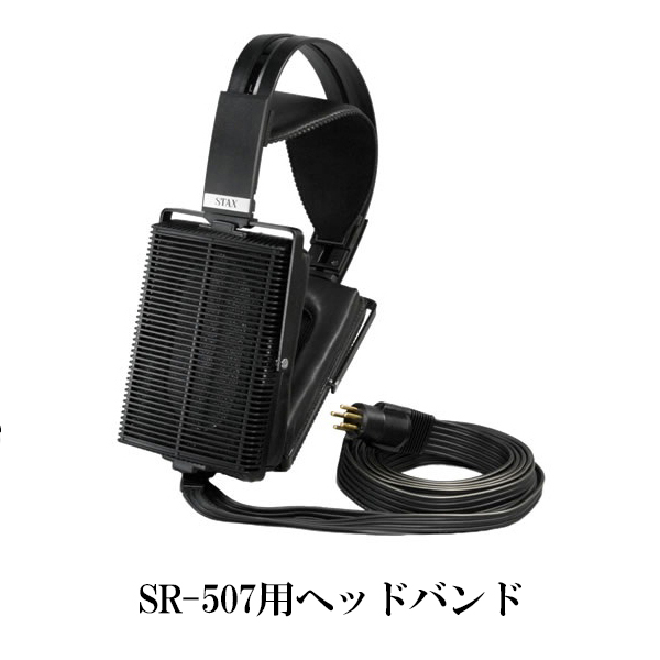 【お取り寄せ】 STAX スタックス SR-507用ヘッドバンド(アークアッセイ)【送料無料】