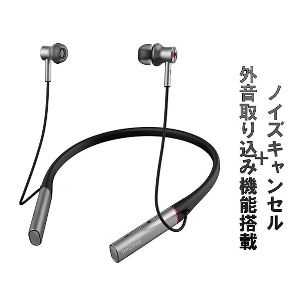 1MORE ワンモア E1004BA ノイズキャンセリング 高音質 Bluetooth ワイヤレス イヤホン iPhone7 iPhone8 iPhoneXにおすすめ【送料無料】 【1年保証】