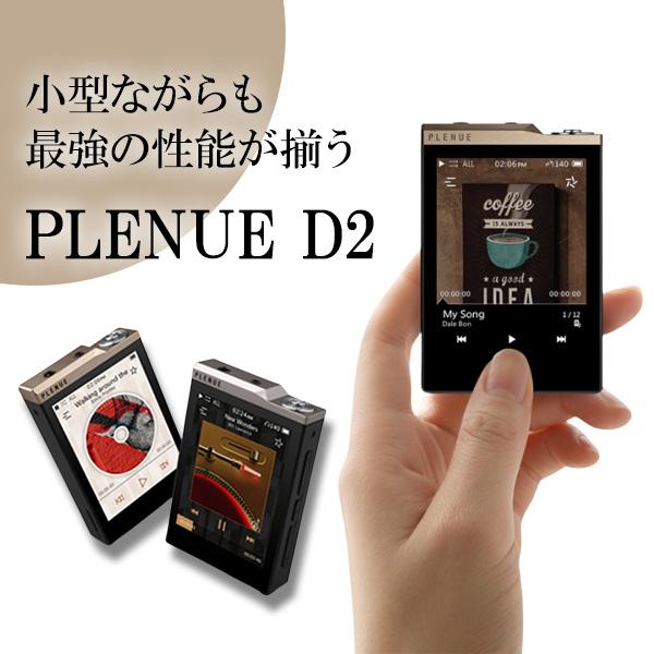 COWON コウォン PLENUE D2 ゴールドブラック 【PD2-64G-GB】 ハイレゾ対応デジタルオーディオプレーヤー【送料無料】【1年保証】