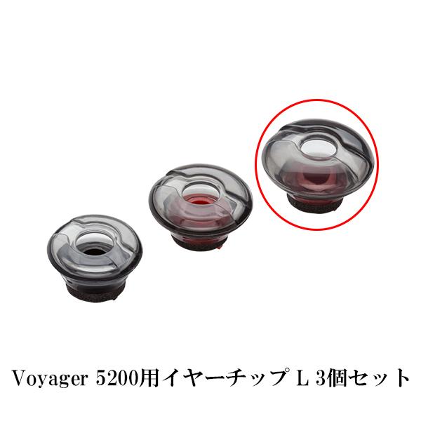 Plantronics Bluetoothヘッドセット用のイヤーチップ プラントロニクス 5200用ソフトイヤージェルチップ Lサイズ3個セット 高級な アウトレット Voyager