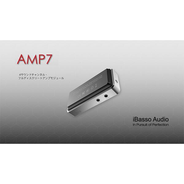 iBasso Audio アイバッソオーディオ AMP7 【送料無料】 DX150 / DX200 専用 モジュール