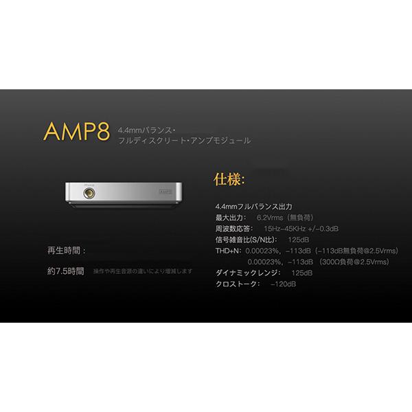 iBasso Audio アイバッソオーディオ AMP8 【送料無料】 DX150 / DX200 専用 モジュール