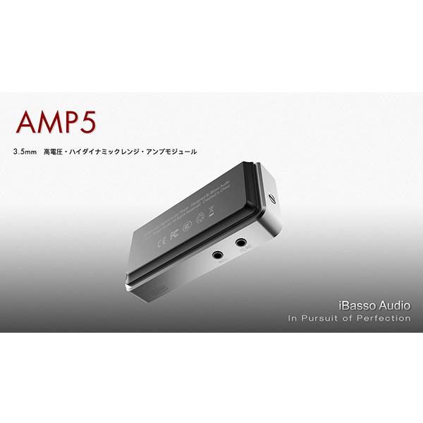 【新製品】 iBasso Audio アイバッソオーディオ AMP5 【送料無料】 DX150 / DX200 専用 モジュール