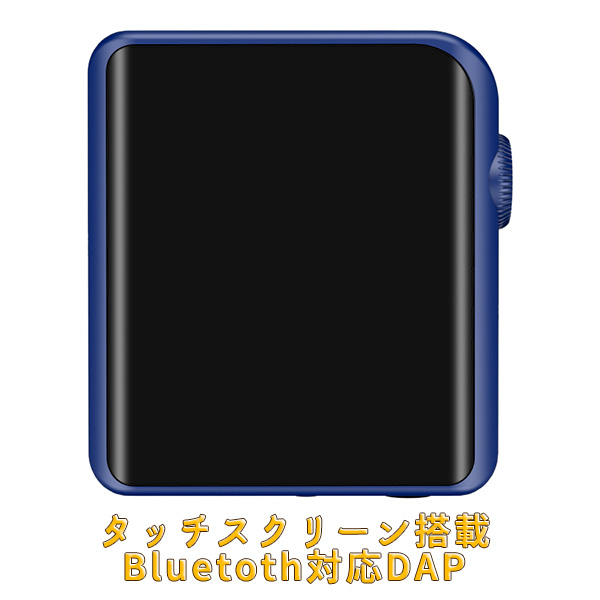 SHANLING シャンリン M0 ブルー 専用ケース(ブルー)セット【M0 BL set】 高音質デジタルオーディオプレーヤー【送料無料】mp3プレーヤー 本体 Bluetooth対応 【1年保証】