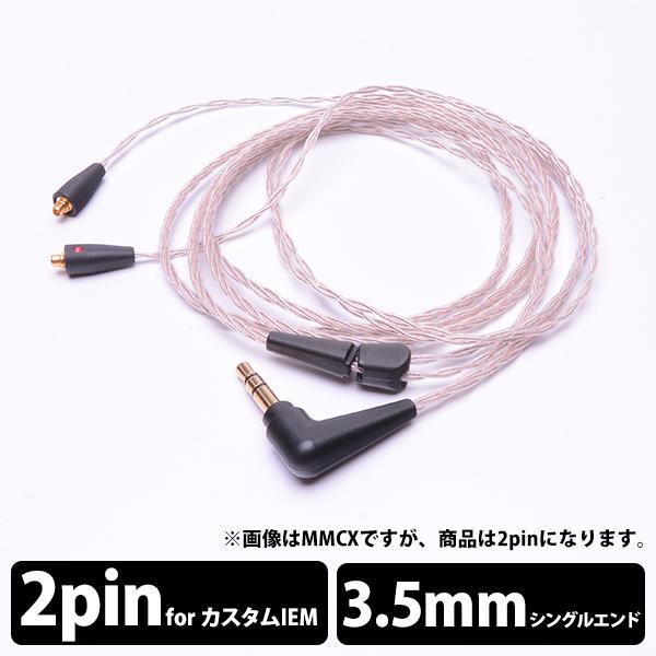 Estron(エストロン) Linum Super BaX 2pin-3.5mmステレオミニ 【送料無料】取り回しの良い2pinケーブル