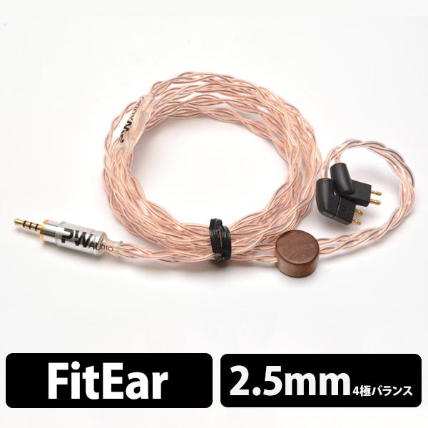 PW AUDIO Ultra Copper Fitear 2.5mm balanced 【送料無料】イヤホン用リケーブル【FitEar2Pin / 2.5mm4極バランス】
