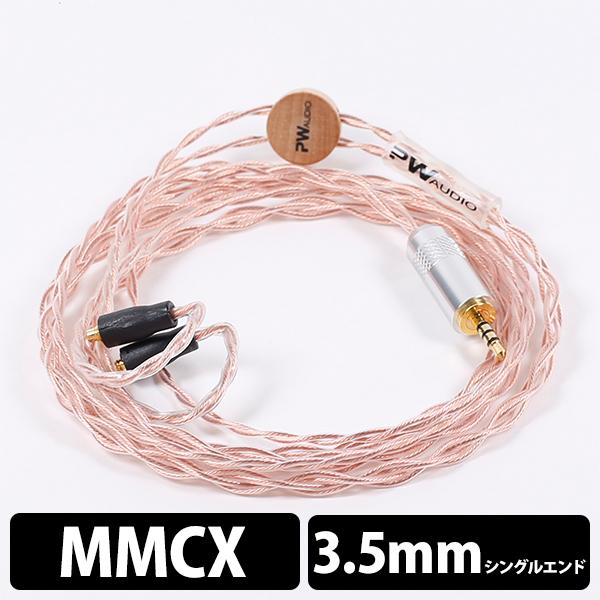 PW AUDIO Copper MMCX 3.5mm Single【送料無料】【3.5mmステレオミニ / MMCX】イヤホンリケーブル 【6ヶ月保証】
