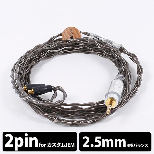 【お取り寄せ】 PW AUDIO Pure silver CIEM 2pin 2.5mm Balanced 【送料無料】 【2.5mmバランスプラグ / カスタムIEM 2Pin】 イヤホンリケーブル 【6ヶ月保証】